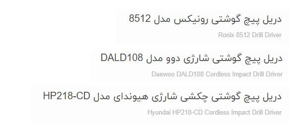 اشتباه ترجمه در سایت دیجی کالا