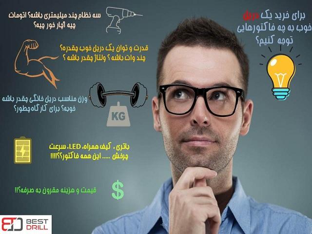 راهنمای خرید دریل و فاکتورهای مهم